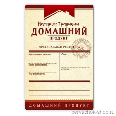 Наклейка на бутылку Домашний продукт 1 шт