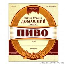 Наклейка на бутылку Домашний продукт Пиво 1 шт